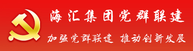 350vip葡京集团党群联建