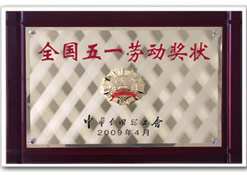 699net必赢荣获全国五一劳动奖状