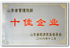 海汇集团为山东省管理创新十佳企业