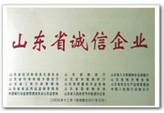 """海汇集团获""""山东省诚信企业"""""""