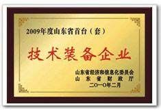 海汇集团脱硫除尘器为2009年度山东省首台(套)技术装备企业