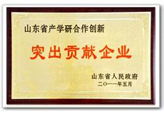 海汇集团为山东省产学研合作创新突出贡献企业
