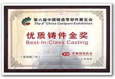 第六届中国铸造零部件展览会,优质铸件金奖