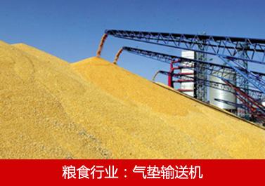 粮食行业,袋式除尘器,带式输送机,脱硫除尘器,破碎机,脱硫脱硝