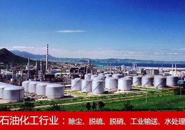 石油化工行业,袋式除尘器,带式输送机,脱硫除尘器,破碎机,脱硫脱硝