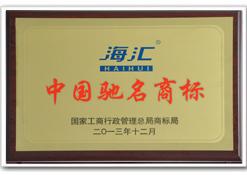 海汇,中国驰名商标