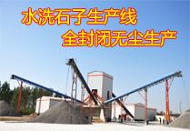 水洗石子生产线实现清洁生产--砂石生产线|破碎机|皮带输送机