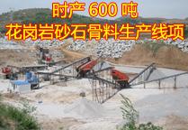 时产600吨花岗岩砂石骨料生产线项目--砂石生产线|破碎机