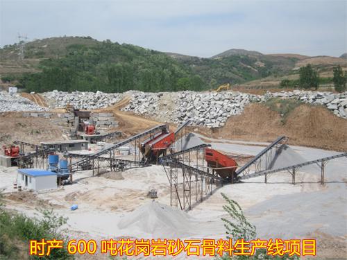 时产600吨花岗岩砂石骨料生产线项目