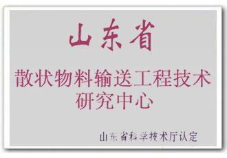 山�|省散�钗锪陷�送工程技�g研究中心海�R集�F
