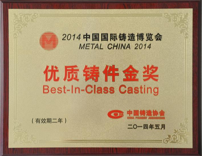 海汇集团铸造产品获2014第十二届中国国际博览会优质铸件金奖。