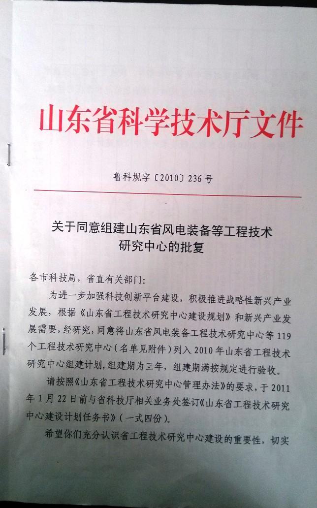 海汇集团获批组建山东省散状物料输送工程技术研究中心