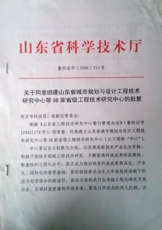 海汇集团获批组建山东省破碎与粉磨工程技术研究中心