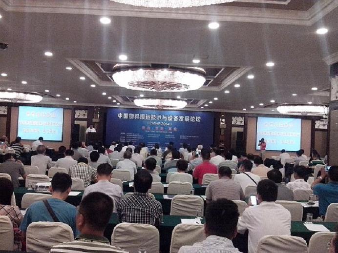 海汇集团参加中国物料搬运技术与设备发展论坛