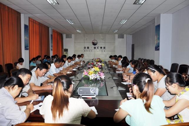 海汇集团工会召开工会委员和女工小组组长会议