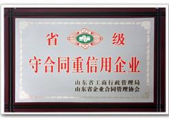 www.3559.com,新豪天地官方网站3559,省级守合同重信用企业