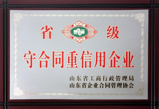 www.3559.com,新豪天地官方网站3559省级守合同重信用企业