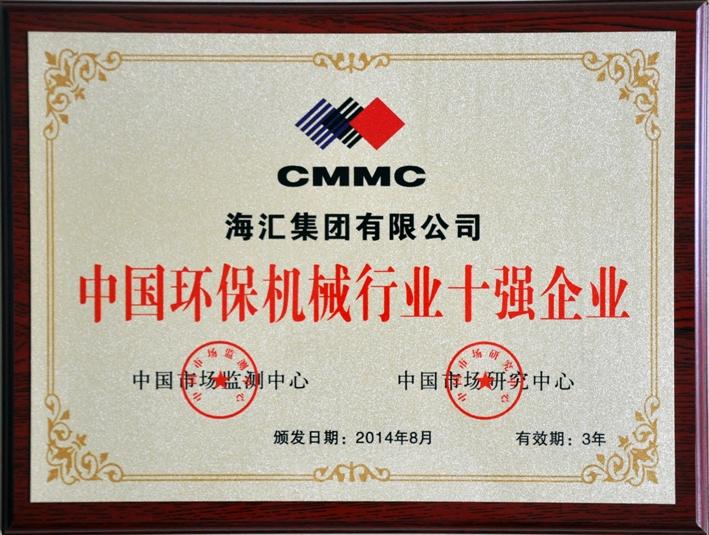 海汇集团中国环保机械制造企业十强