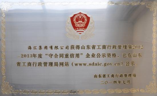 www.3559.com,新豪天地官方网站3559守合同重信用企业