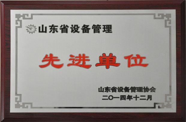 """海汇集团被山东省设备管理协会评为""""2014年度山东省企业设备管理先进单位"""""""