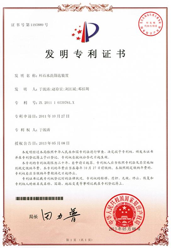 香港马报免费资料大全_料石水洗筛选装置