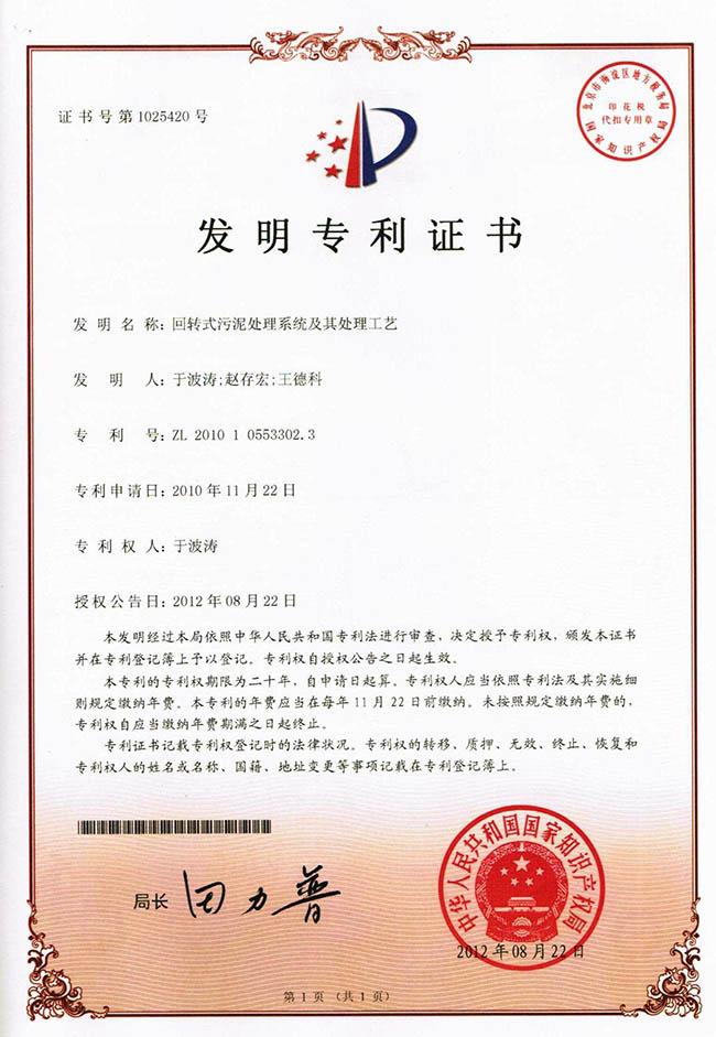 香港马报免费资料大全_回转式污泥处理系统及其处理工艺