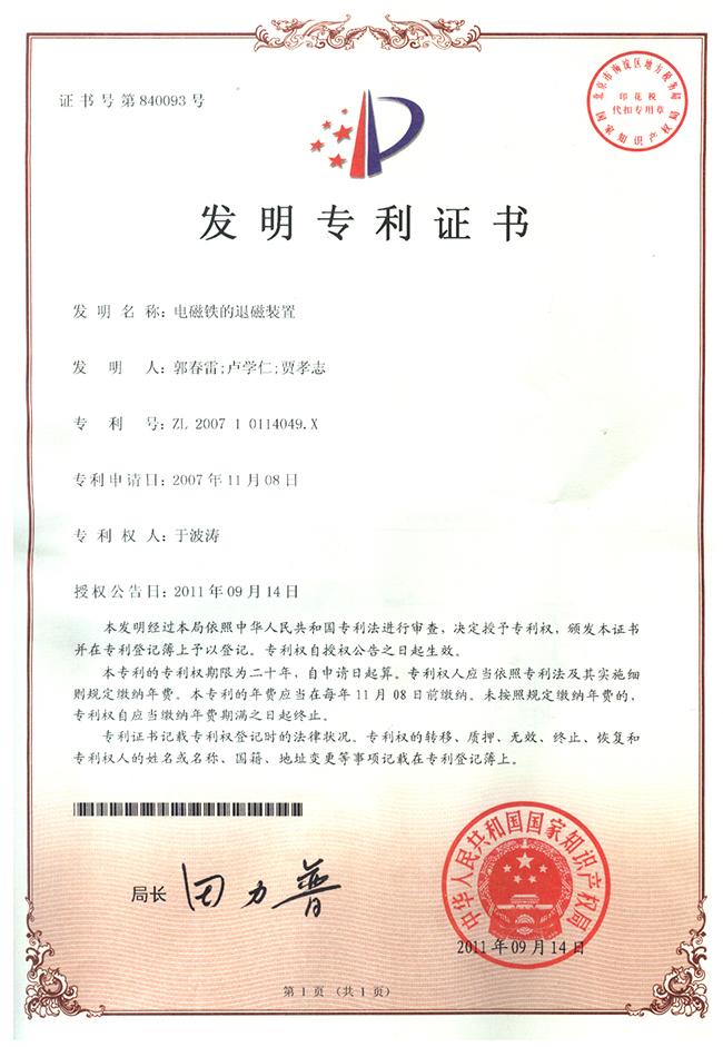 香港马报免费资料大全_电磁铁的退磁装置