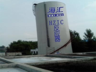 ��氧�妊��h(HZIC)反��器