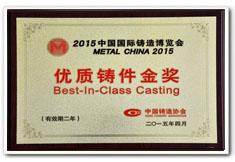 中国国际铸造博览会,优质铸件金奖, 袋式除尘器 带式输送机 脱硫除尘器 破碎机 脱硫脱硝