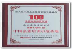 350vip葡京集团为中国企业培训教育示范基地