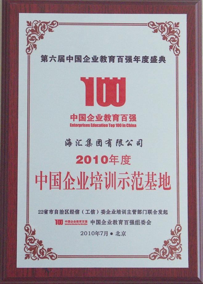 海汇集团荣获第六届中国教育百强企业示范基地