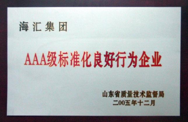 www.3559.com,新豪天地官方网站3559AAA级标准化良好行为企业