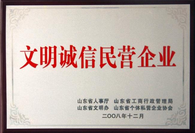 www.3559.com,新豪天地官方网站3559荣获山东省文明诚信企业