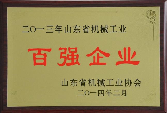 www.3559.com,新豪天地官方网站3559荣获山东省机械工业百强企业