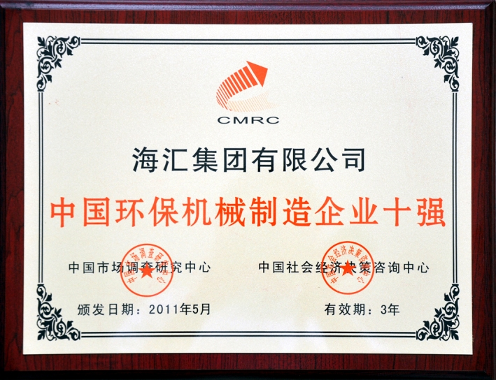 888真人官方网站为中国环保机械制造企业10强