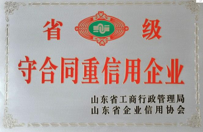 www.3559.com,新豪天地官方网站3559为山东省守合同重信用企业