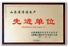 山东省清洁生产单位,www.3559.com,新豪天地官方网站3559