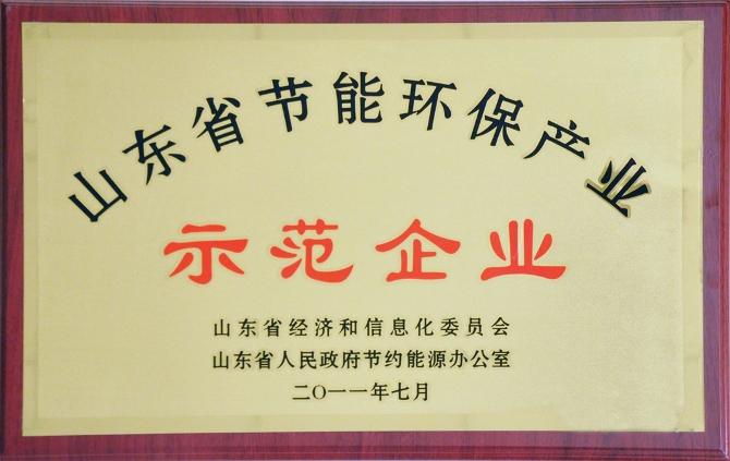 www.3559.com,新豪天地官方网站3559为山东节能环保产业示范企业
