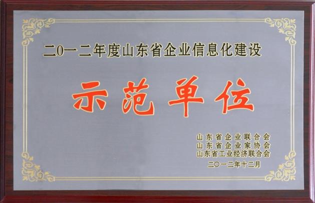 海汇集团获2012年度山东省企业信息化建设示范单位