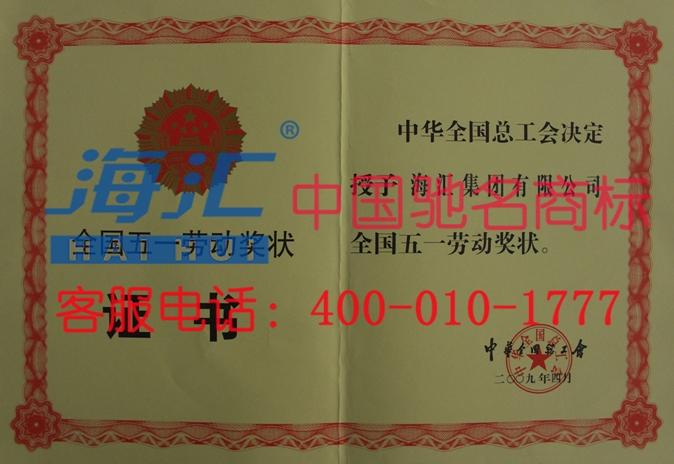 888真人官方网站荣获全国五一劳动奖状