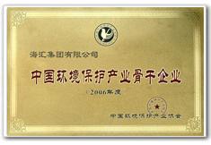 集团获中国环保产业骨干企业