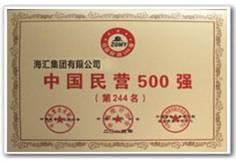 海汇集团荣获中国民营企业500强