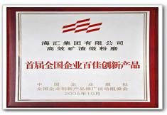海汇集团为中国百佳创新企业