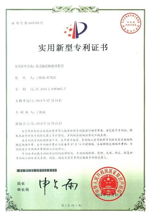 www.3559.com,新豪天地官方网站3559专利证书之带式输送机换带装置