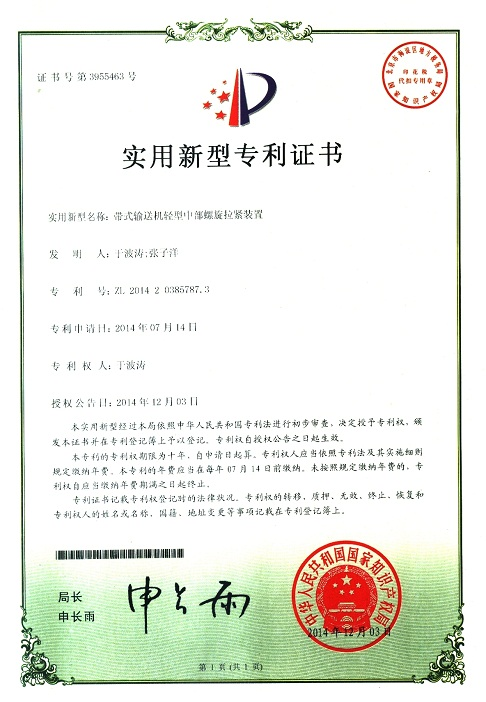 9778818威尼斯官网,威尼斯官方网站专利证书之带式输送机轻型中部螺旋拉紧装置