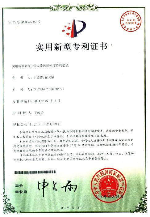 海汇集团专利证书之带式输送机卸料车