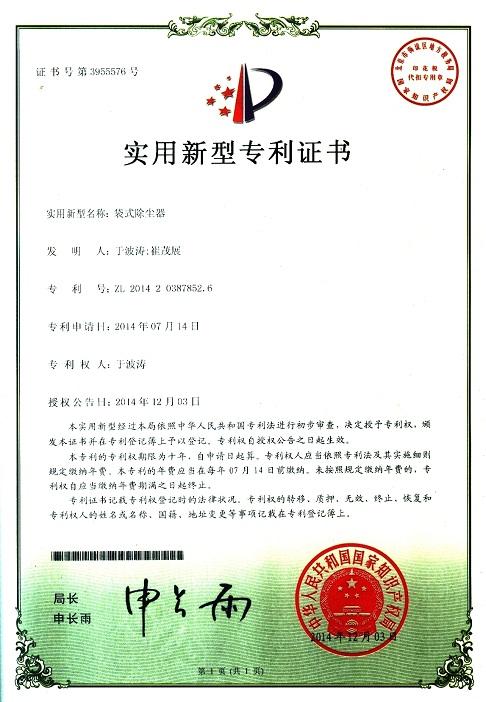 888真人官方网站专利证书之袋式除尘器