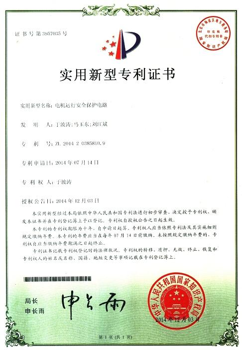bg真人官方网站专利证书之电机运行安全保护电路