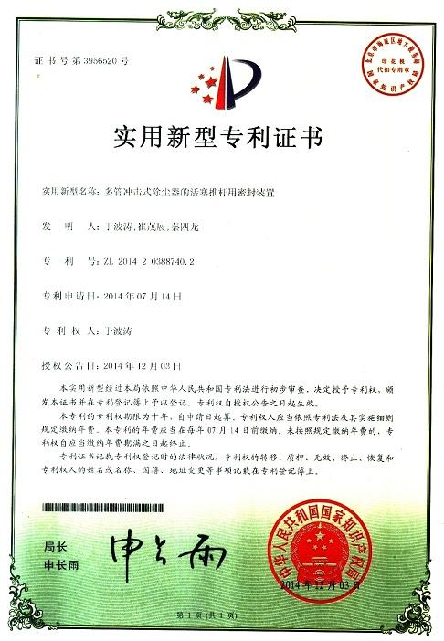 bg真人官方网站专利证书之多管冲击式除尘器的活塞推杆用密封装置