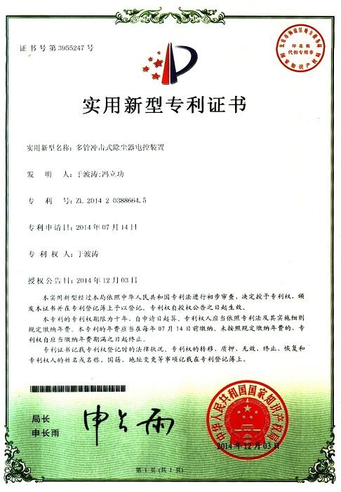 888真人官方网站专利证书之多管冲击式除尘器电控装置